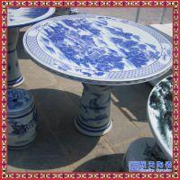 景德镇花园桌凳圆桌仿古青花瓷园林装饰户外庭院花园桌椅一桌四凳
