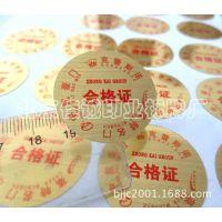 专业印刷合格证不干胶标签 北京印刷厂
