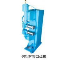 供应冰箱,冷柜,空调器铜管与铝管焊机(图)