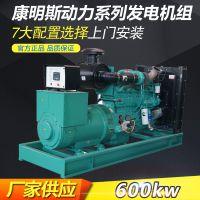 广州发电机厂家 600KW康明斯柴油发电机组600千瓦大型发电机