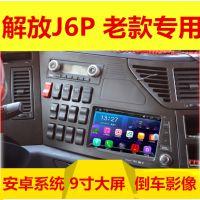 解放老款J6P货车gps专用导航带面板一体机智能安卓大屏24V导航仪