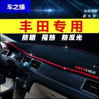 2016款丰田新卡罗拉雷凌双擎七代凯美瑞致炫专用中控仪表台避光垫