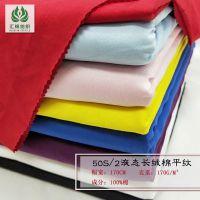 50s/2液态长绒棉平纹布 100%长绒棉面料新品热销