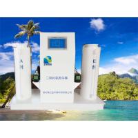 海之蓝环保电解法化学法自动型简易型二氧化氯发生器自来水厂医院屠宰养殖印染造纸污水处理设备