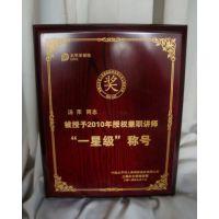 上海奖牌厂家,集团表彰实木奖牌,代理牌木制挂牌授权牌承熙