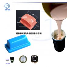 陶瓷工艺品用超柔软耐磨移印胶浆