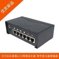 艾尔迅以太网络延长器 网络信号放大增强器 网络中继器