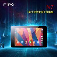 pipo N7 轻巧安卓7寸平板电脑 支持蓝牙礼品学生平板电脑厂家直销