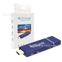 EZCast 4K HDMI 高清4K解码分辨率无线同屏器原厂芯片