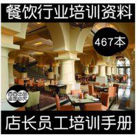 餐饮连锁行业培训资料大全 餐厅店长培训制度 员工服务管理培训