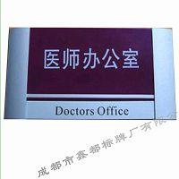 铝座牌 桌牌 医院科室牌 亚克力科室牌 透明科室牌 玻璃牌 橡胶牌