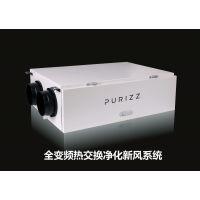 PURIZZ普瑞氏-全变频新风系统