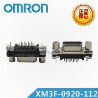 XM3F-0920-112 D-SUB连接器 欧姆龙/OMRON原装正品 千洲