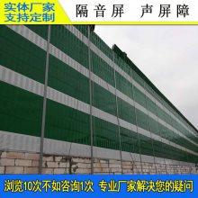 声屏障厂家 广州道路隔音屏围墙 镀锌高速公路隔声板 河源铁路声屏障价格