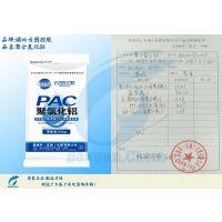 广州宝万化工现货优势:聚合氯化铝