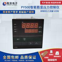 上海隆旅PY500PY500H智能数字压力表压力变送器专用数显表