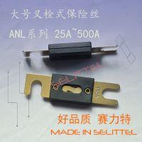 ANL-B大号叉栓保险丝 电动车叉栓保险丝 8.5MM开口 电木/铜合金