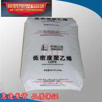 轻包装膜专用料注塑产品 耐高温聚乙烯LDPE 燕山石化 LD607/LD608