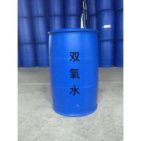 泽钜化工 优级品 7722-84-1双氧水35% 过氧化氢 生产厂家 诚信经营 客户至上