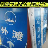 特价批发 交通标牌  反光标牌  公路标牌 道路指示牌  源头工厂