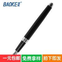 宝克PM138 绅宝美工钢笔 签字美工钢笔 中字0.7mm 办公用品
