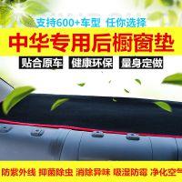 2016款中华H330后橱窗垫汽车改装内饰后窗户专用防尘防晒避光垫