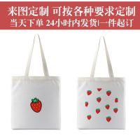 日系卡通草莓帆布袋chic折叠布袋定制购物袋女单肩包手提杂物袋子