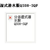 中西分体湿式潜水服 型号:QS08-SQF库号:M399531