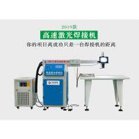 华生HS-FDS01高速激光焊接机