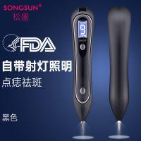 厂家直销松盛美容点痣笔 SONGSUN祛斑扫斑机微型家用激光美容仪器