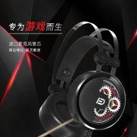富德 X9电脑游戏耳机7.1声道头戴式耳麦绝地求生电竞带麦克风网吧