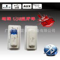 特惠无线USB蓝牙适配器 车载低音炮蓝牙棒  支持手机蓝牙通话
