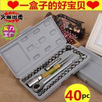 汽车用品 汽修工具40件套筒工具箱 车载扳手组套维修工具组合套装