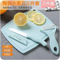 陶瓷水果刀削皮器菜板砧板三件套家用厨房小刀工具瓜果刮皮刀套装