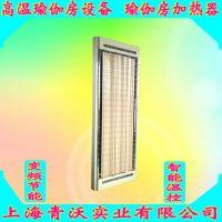九源高温瑜伽房加热设备 蓄热式电采暖器