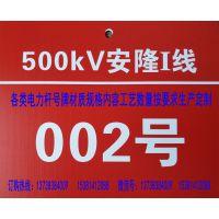 厂家直销优质电力杆号牌不锈钢铝合金亚克力杆号牌杆号牌品质保证
