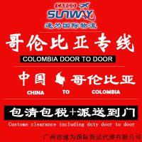 广州国际快递代理 空运哥伦比亚专线 双清包税到门国外货运专线