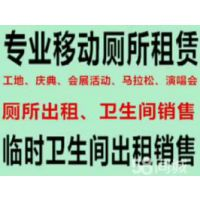 五华区厕所租赁服务,临时活动厕所租赁,昆明移动卫生间租售