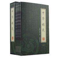 中华姓氏(全4册)郑宏峰 张红线装书局