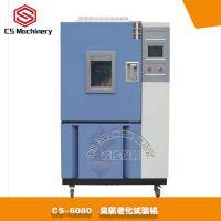 诚胜 CS-6080 臭氧老化试验机、JISK6259臭氧老化试验机