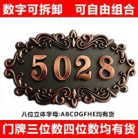 厂家批发供应3.5cm数字电镀标牌 酒店门牌号 数字号码牌 标牌制作