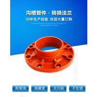 厂家直销国标玛钢管件沟槽式消防工程沟槽管球墨铸铁件转换法兰