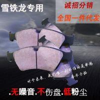 东风雪铁龙世嘉汽车专车专用制动片皮刹车片皮后轮四片一套代发