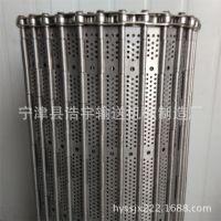供应食品包装输送线配件冲孔链板非标定制304不锈钢冲孔链板价格