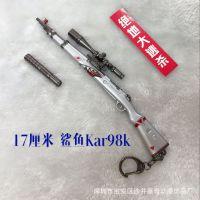 绝地求生吃鸡武器模型皮肤 鲨鱼98k金属枪模型挂件儿童玩具钥匙扣