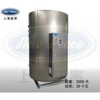 工厂销售树苗大棚加温用30KW全自动电热水炉 电热水器