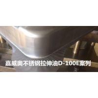五金制品不锈钢拉伸可以使用嘉威奥拉伸油
