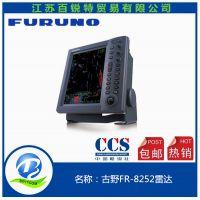 船用古野雷达FR-8252雷达12.1寸液晶彩色显示屏 带CCS证书