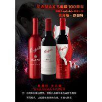 澳洲进口红酒奔富麦克斯西拉赤霞珠干红葡萄酒