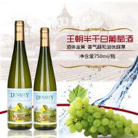 王朝半干白葡萄酒6X750ml 江浙沪皖免邮